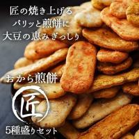 ダイエット 食品 お菓子 おからせんべい 匠の5種盛り 750g 醤油 海老 サラダ 豆乳 ハバネロ