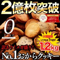 ■ゼロクッキーがさらに進化!サクサクっと美味しいベーシック食感タイプとしっかり食感の固焼きハードタイ...