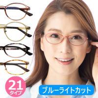 老眼鏡 おしゃれ ブルーライトカット レディース メンズ 軽い シニアグラス コンパクト 丸い 人気