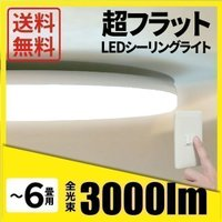【仕様】 LEDシーリングライト 適用畳数:〜6畳用 サイズ:450*73mm 定格電圧(周波数):...