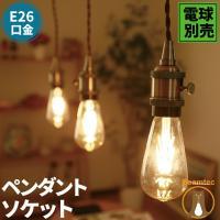 【仕様】 シーリングソケット 口金サイズ:E26 本体サイズ:Φ43×高さ95(mm) 重量:170...