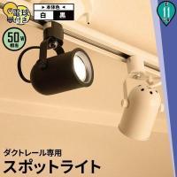 【商品内容】 ●ダクトレール用スポットライト照明器具+LED電球  【仕様】 LEDダクトレール用ス...