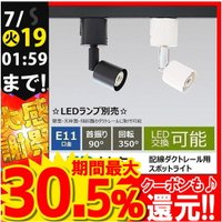 【特長】 ●照射角度をお好みの角度に調節出来ます ●ライティングダクト専用の照明器具で、お好みの位置...