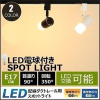 【器具仕様】 ダクトレール専用 スポットライト照明器具 口金:E17 ※適合電球:LED電球専用(電...