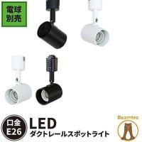 ●重い電球でも取付可能です ●ライティングレール専用器具 ●照射角度をお好みの角度に調節出来ます。 ...