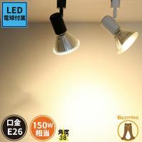 ■ダクトレール専用スポットライト ビーム球型 LED電球 E26付き  【スポットライト製品仕様】 ...
