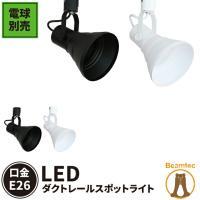 ■LED ビーム球に最適 ■特徴 ●重い電球でも取付可能です ●ライティングレール専用器具 ●照射角...