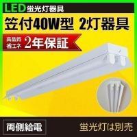 ●反射笠付 直管形LED照明器具2灯用です。 ●施工時に手間の掛かる内部配線工事済(バラスト無)のL...
