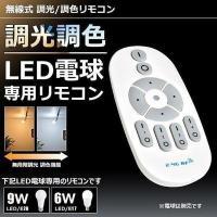 【仕様】 無線式 調光 調色LED電球専用リモコン サイズ:幅50×奥行き20×高さ108(mm) ...