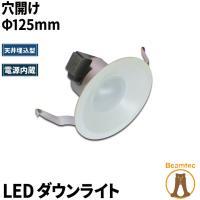 【仕様】 高輝度 LEDダウンライト 天井埋込型 穴開けΦ125mm 定格寿命40,000時間以上 ...