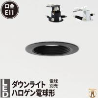 【仕様】 LED電球専用 ダウンライト 天井埋込型 埋込穴:Φ75mm 埋込高:65.7〜85.7m...