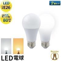 【仕様】 LED電球 (■2個セット 送料無料) Cシリーズ(価格重視型) 口金:E26  サイズ:...
