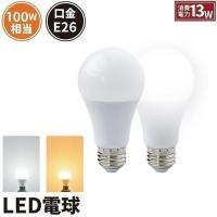 Cシリーズ(価格重視型)  【仕様】 LED電球 (一般電球形) 口金:E26  サイズ:外径60×...