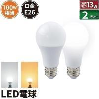 ■2個セッ 送料無料/Cシリーズ(価格重視型)  【仕様】 LED電球 (一般電球形) 口金:E26...