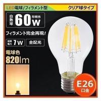 ■ フィラメント型LED電球 E26 一般電球形 白熱電球のフィラメントを再現した美しいLED電球!...