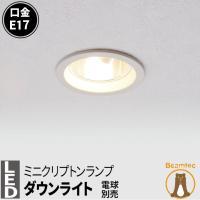 【仕様】 LED電球用ダウンライト 小形電球タイプ(E17)(※電球は別売りです) 天井埋込型 穴開...