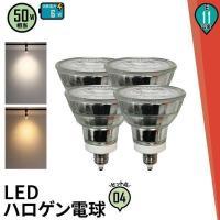 ■4個セット 送料無料  ■特 長 ★このハロゲンタイプのLED電球は伝統的なハロゲンランプより高効...