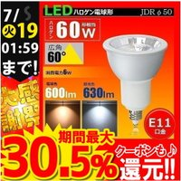 【仕様】 LEDスポットライト(ハロゲン形) (※旧50W形相当 商品コードLS5111A) 口金:...