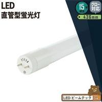 【仕様】 LED直管蛍光灯 15w形(広角タイプ) サイズ:Φ26mm×全長436mm 口金:G13...