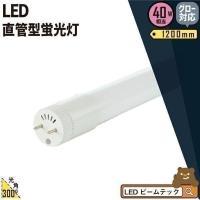 【仕様】 LED 直管蛍光灯 40w形 (広角タイプ) 口金:G13 照射角:300° 広角 消費電...