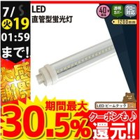 【仕様】 LED 直管蛍光灯 40w形(超高輝度タイプ)  定格電圧(周波数):AC85-260V ...