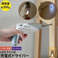 【仕様】 充電式ドライバー MINID36 コードレス USB充電機能 モーター電圧:DC3.6V ...