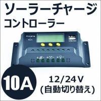【仕様】 SC1224-10 -- 太陽光パネルチャージコントローラー 入力電圧:12/24V(自動...