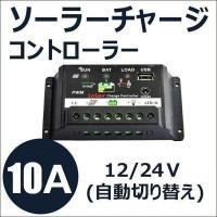【仕様】 太陽光パネルチャージコントローラー 入力電圧:12/24V(自動切り替え) 12V時に入力...