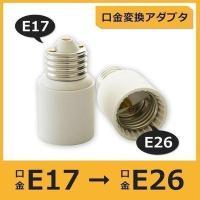【仕様】 名称:口金変換アダプター(E17→E26) 口金:ソケット側 E17口金 電球側 E26口...