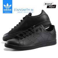 アディダス スタンスミス メンズ レディース シューズ 靴 スニーカー 黒 ブラック adidas STAN SMITH 20327