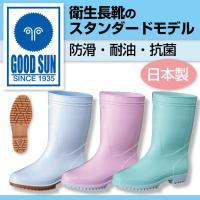 長靴 日本製 国産 ホワイト 白 GOOD SUN 弘進ゴム ゾナG5 メンズ レディース 業務用 防滑 抗菌 耐油