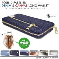 ■コメント デニムやキャンバスコットンを使用した個性的デザイン長財布! 飽きのこない人気の素材で、男...