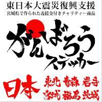 「がんばろう』ステッカー販売開始! 東日本大震災復興支援企画『第3弾』チャリティー2011年3月11...