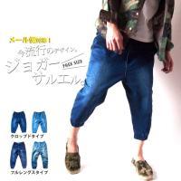 スーパーストレッチデニムを使用したジョガーパンツです。裾が絞られており裾周りがすっきりとした印象のパ...
