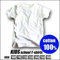 キッズコットン100%スクールTシャツ 白無地コットン100%Tシャツ ソフトな着心地 しっかり縫製...