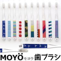 無駄のないシンプルなフォルムに ユニークでおしゃれなプリントを施した「MOYO モヨウ」歯ブラシ。よ...