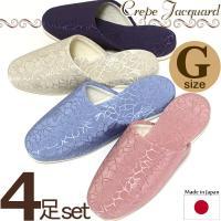 スリッパ 4足セット 来客用 男女兼用G(グッド)サイズ ちりめんジャガード織り 花柄 日本製