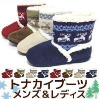 ノルディックなトナカイ柄の編み込み、 内側は全部ボアで暖かいです。足首までしっかり包む、ブーツタイプ...
