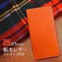 栃木レザー スマホケース iPhone 12 12Pro 12mini SE 第二世代 8 7 11 XR 11Pro Max 8Plus 7Plus ケース iPhoneケース 手帳型 本革 本革ケース ストラップ付