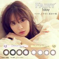 ■ブランド名: フェアリー ワンデー FAIRY 1day ■カラー: 【ドリーミーシリーズ】スウィ...