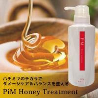 植物性セラミド、10種類のアミノ酸が毛髪を補修し、保湿効果の高いハチミツや植物由来の高分子が、たっぷ...