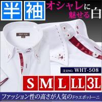 ワイシャツ 半袖 白 ワインレッド 赤 派手 s 4l   ドレスシャツ 小さいサイズ s 大きいサ...