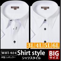半袖 ワイシャツ 3l 4l 5l 6l 大きいサイズ  おしゃれ クールビズ メンズ /wht-912