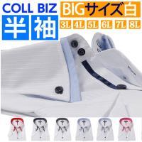 半袖ワイシャツ 白 シャツに大きいサイズ 3l 4l 5l 6l サイズが登場!着まわし力抜群!まと...
