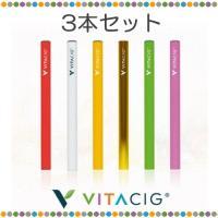 電子タバコ VITACIG(ビタシグ)3本セット  メール便限定送料無料(代引き不可) ビタミン&a...