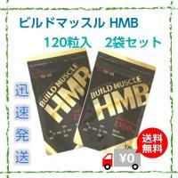 ビルドマッスルHMB 二袋セット  ビルドマッスルHMB 120粒 約一か月分です。  HMBは、体...