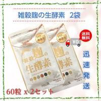 2袋セットで、お買い得。送料無料です。  雑穀麹の生酵素には、栄養豊富な7種類の雑穀からできた麹(こ...