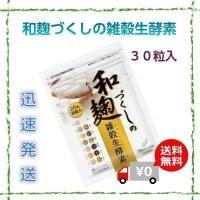 和麹づくしの雑穀生酵素 1袋 30粒 自然派研究所