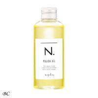【送料無料】ナプラ N. エヌドットポリッシュオイル アウトバスオイル 150ml