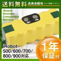 ルンバ用の超長寿命かつ純正より大容量のX-Lifeバッテリーの互換品です。800シリーズに初期搭載さ...